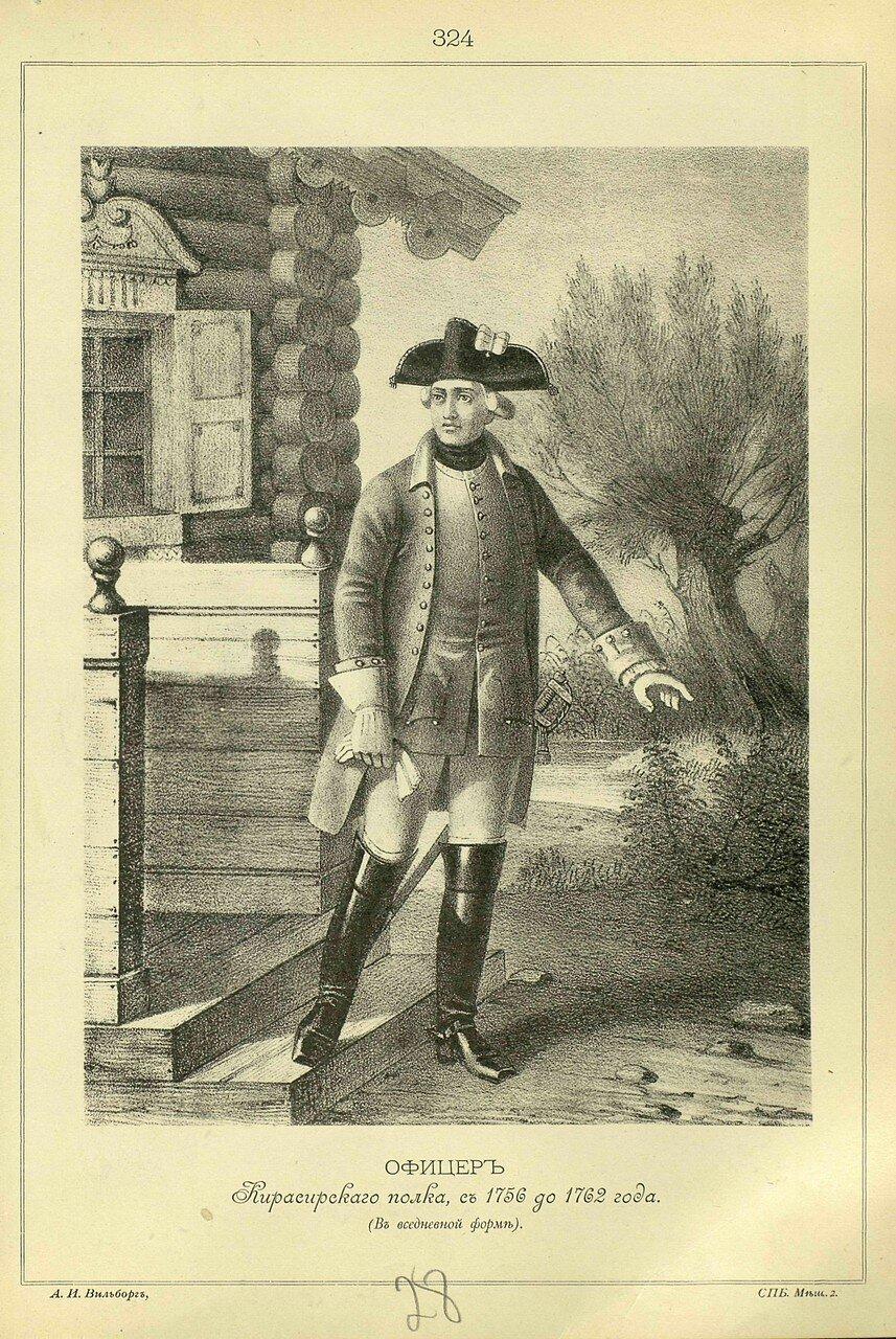 324. ОФИЦЕР Кирасирского полка, с 1756 до 1762 года. (В вседневной форме)