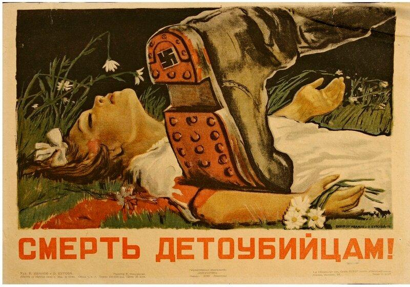 детоубийцы, зверства фашистов над детьми, издевательства фашистов над мирным населением