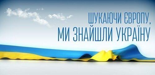 Ища Европу, мы нашли Украину.jpg