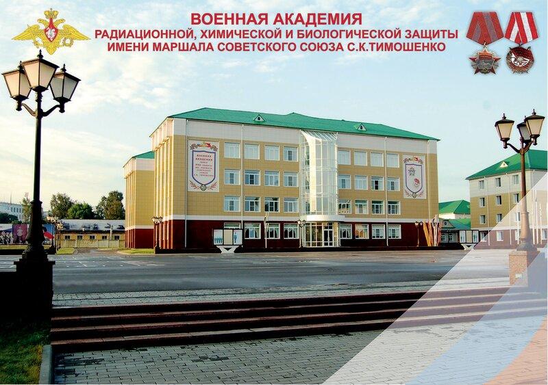 Главный корпус академии