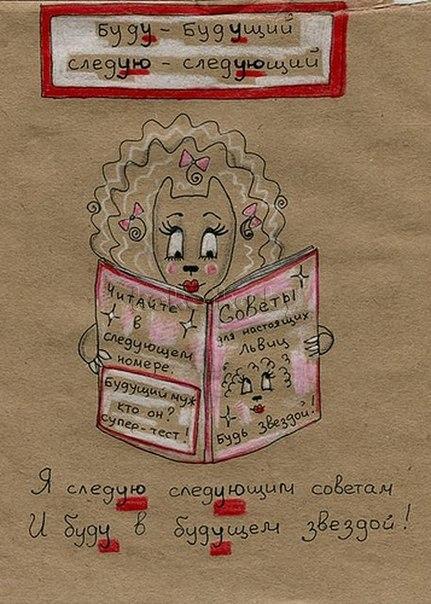 правила русского языка в картинках