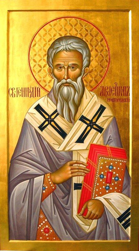 Святитель Геннадий, Архиепископ Новгородский.