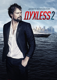 Духless 2 (2015/BDRip/HDRip)