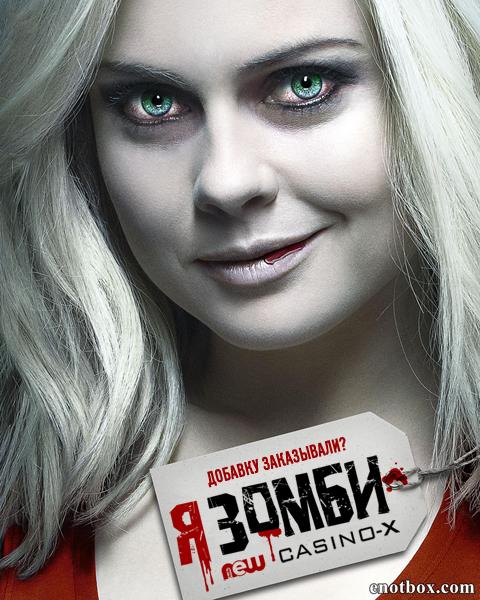 Я – зомби / iZombie - Полный 2 сезон [2015, WEB-DLRip | WEB-DL 1080p] (NewStudio)