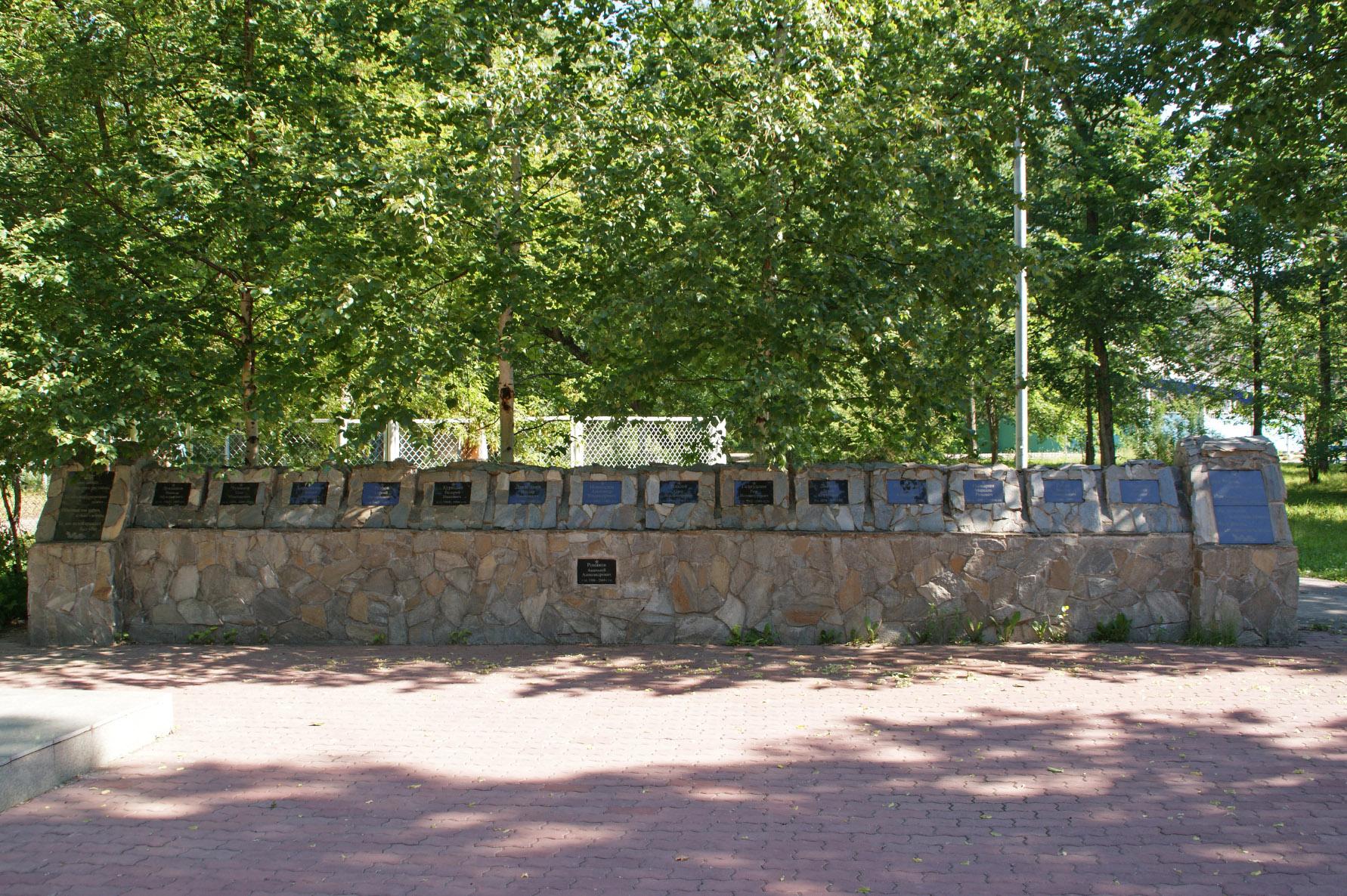 Аллея славы в парке Пилютова (02.02.2015)
