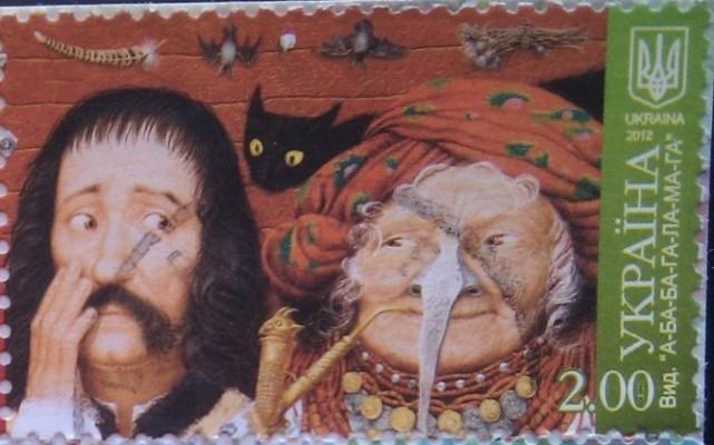 2012 N1236-1237 сцепка Железноносая ведьма Сказки (правая) двое 2.00