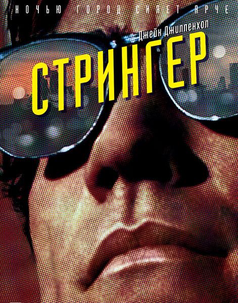 �������� / Nightcrawler (2014) HDRip / BDRp 720p / BDRp 1080p