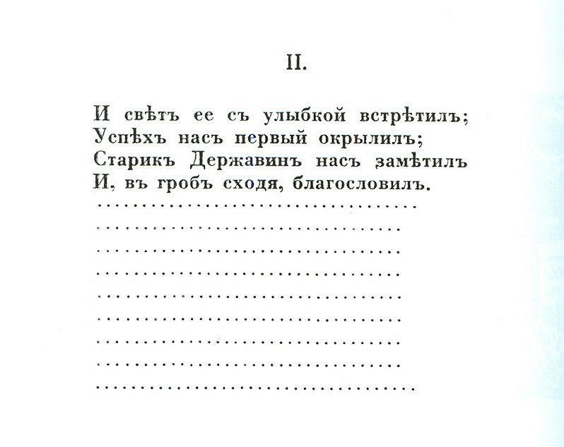 Пушкин и Державин