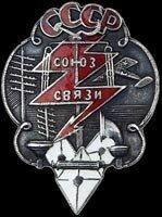 1925 Знак «Союз работников и служащих народной связи»..