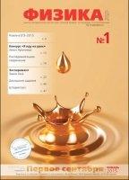 Журнал Физика  №1 2015