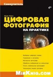 Книга Цифровая фотография на практике