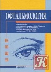 Книга Книга Офтальмология