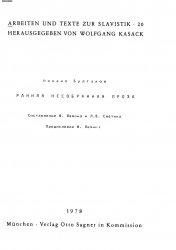 Книга Ранняя несобранная проза