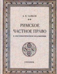 Книга Римское частное право в систематическом изложении