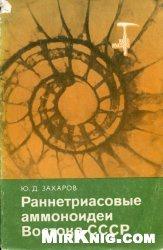 Раннетриасовые аммоноидеи Востока СССР