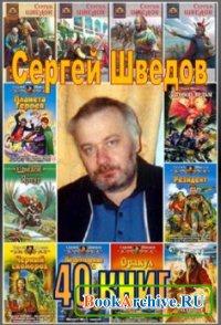 Книга Шведов Сергей - Собрание сочинений (40 книг)