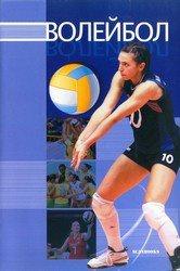 Книга Волейбол
