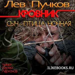 Аудиокнига Пучков Лев - Кровник. Сыч - птица ночная  (Аудиокнига)