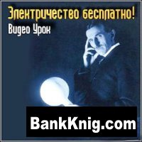 Книга Электричество бесплатно! (2011) flv + mp4 16,59Мб