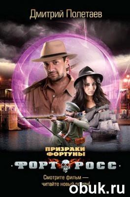 Полетаев Дмитрий - Форт Росс 1-2. Призраки Фортуны