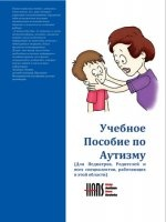Учебное Пособие по Аутизму