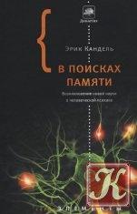 Книга Книга В поисках памяти