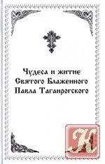 Книга Книга Чудеса и житие Святого Блаженного Павла Таганрогского