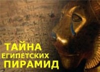 Книга А. Попов - Тайны египетских пирамид