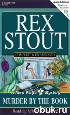 Книга Рекс Стаут - Убийство из-за книги (аудиокнига)