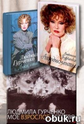Книга Все книги Людмилы Гурченко