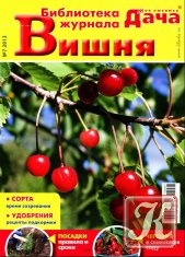 Журнал Библиотека  а Моя любимая дача №7 2013 Вишня