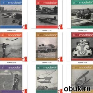 Книга Modelar №1-12 1977