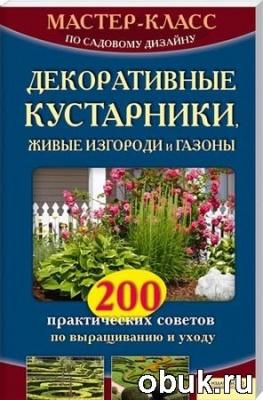 Книга Наталия Кассанелли - Декоративные кустарники, живые изгороди и газоны