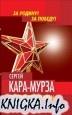 Книга Русский коммунизм. Теория, практика, задачи