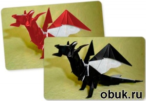 Книга Дракон из бумаги своими руками (2011) DVDRip