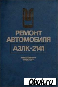 Книга Ремонт автомобиля АЗЛК-2141