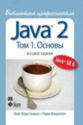 Книга Java 2. Библиотека профессионала. Том 1. Основы 2-е. издание