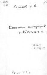 Книга Сказание иностранцев о Казани