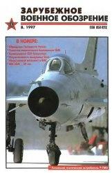 Книга Зарубежное военное обозрение №8 1997