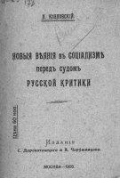 Книга Новые веяния в социализме перед судом русской критики pdf 20,2Мб