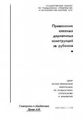 Книга Применение клееных деревянных конструкций за рубежом