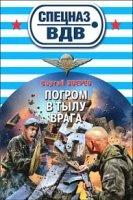 Сергей Зверев - Погром в тылу врага rtf, fb2 / rar 10,17Мб
