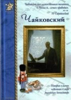 Журнал Петр Чайковский, или Волшебное Перо: повесть-сказка pdf, rtf, fb2 9,8Мб