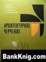 Книга Архитектурное черчение pdf  60,18Мб