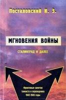 Книга Мгновения Войны. Сталинград и далее pdf 13,8Мб