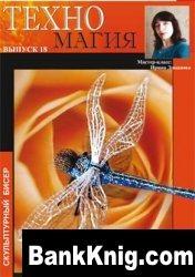 Книга Техномагия №18  4,2Мб