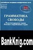 Книга Грамматика свободы. Конституционное право России и зарубежных стран pdf 36Мб
