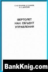 Вертолет как объект управления djvu 3,51Мб