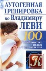 Книга Аутогенная тренировка по Владимиру Леви