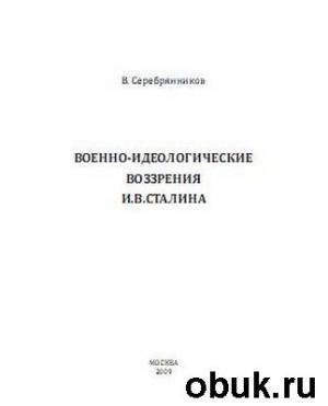 Книга Военно-идеологические воззрения И.В. Сталина